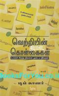 Basics of Success (Tamil Edition)