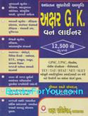 Akshar G K General Knowledge (1000 Thi Vadhu One Liner Prashno)