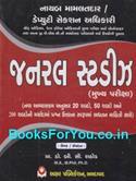 General Studies Mukhya Pariksha Mate Gujarati Book (Latest Edition)