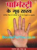 Palmistry Ke Goodh Rahasya (Hindi)