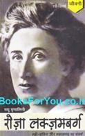 Stri Mukti Aur Samajvad Ka Sangharsh (Rosa Luxemburg Ki Atmakatha)
