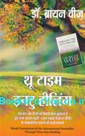 Through Time Into Healing (Hindi Edition)