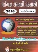 Vartaman Samayni Ghatnao Varshik Ank 2016 (Current Affairs In Gujarati)