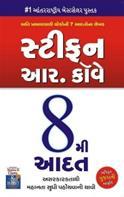 The 8th Habit (Gujarati Edition)