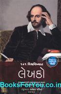 101 Vishvavikhyat Lekhako (Gujarati)