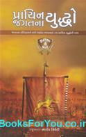 Prachin Jagatna Yuddho (Gujarati)