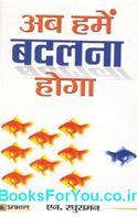 Ab Hamen Badalna Hoga (Hindi)