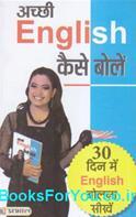 Achchi English Kaise Bole (Hindi)