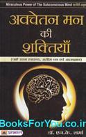 Avchetan Mann Ki Shaktiya (Hindi Translation of Miraculous Power of The Subconscious Mind)