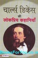 Charles Dickens Ki Lokpriya Kahaniyan (Hindi)