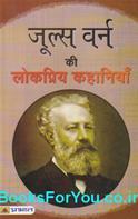 Jules Verne Ki Lokpriya Kahaniyan (Hindi)