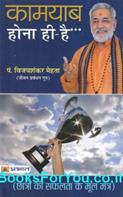 Vijayshanker Mehta