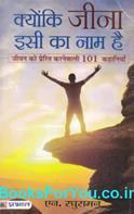 Kyunki Jeena Isi Ka Naam Hai (Hindi)