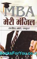 MBA Meri Manzil (Hindi)