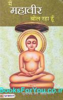 Mein Mahaveer Bol Raha Hoon (Hindi)
