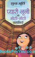 Pyari Nooni Ki Meethi Meethi Kahaniyan (Hindi)