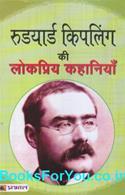 Rudyard Kipling Ki Lokpriya Kahaniyan (Hindi)