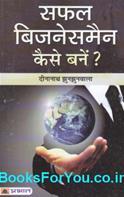 Safal Businessman Kaise Bane (Hindi)