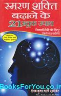 Smaran Shakti Badhane Ke 21 Achuk Upay (Hindi)