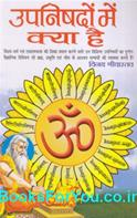 Upanishado Mein Kya Hai (Hindi)