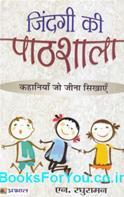Zindagi Ki Pathshala (Hindi)