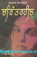 Charitrahin (Punjabi Edition)