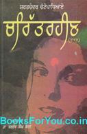 Sharatchandra Chattopadhyay