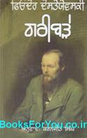 Garibre (Punjabi Edition)