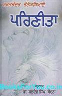 Parineeta (Punjabi Edition)