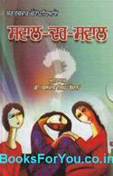 Sawal Dar Sawal (Punjabi Edition)
