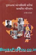 Gujaratma 19mi Sadima Samajik Parivartan (A Study of 19th Century Gujarat Society)