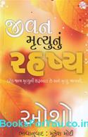 Jivan Mrutyunu Rahasya (Gujarati)
