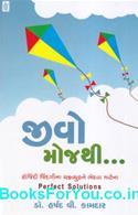 Jivo Mojthi (Gujarati)