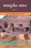 Madhyayug Bharat Set of 2 Books (Medieval India In Gujarati)