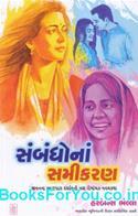 Sambandhona Samikaran (Gujarati Navalkatha)
