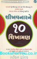 Shikhavnarne 10 Shikhaman (Gujarati Translation of The 10 Laws of Learning)