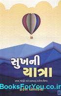 Sukhni Yatra (Gujarati)