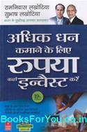 Adhik Dhan Kamane Ke Liye Rupiya Kaha Invest Kare (Latest Edition)
