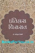 Itihas Virasat (Gujarati)
