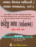 Nayab Mamlatdar DYSO Mukhya Pariksha Mate Angreji Bhasha Varnatmak Paper 3 (Latest Edition)
