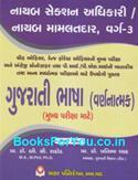Nayab Mamlatdar DYSO Mukhya Pariksha Mate Gujarati Bhasha Varnatmak Paper 3 (Latest Edition)