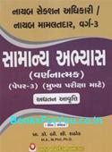 Nayab Mamlatdar DYSO Mukhya Pariksha Mate Samanya Abhyas Varnatmak Paper 3 (Latest Edition)