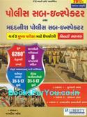 Police Sub Inspector PSI Varg 3 Mukhya Pariksha (Latest Edition)