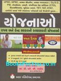 Rajya Ane Kendra Sarkarni Kalyankari Yojanao (Gujarati)
