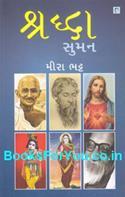 Shraddha Suman (Gujarati)