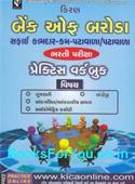 Bank of Baroda Safai Kamdar Ane Patawala Bharti Pariksha Mate Practice Workbook (Latest Edition)