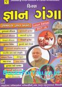Gyan Ganga Samanya Gyan Pravah (Latest Edition)