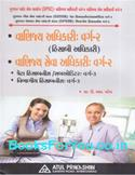Hisabi Adhikari Tatha Vanijya Seva Adhikari Varg 2 Bharti Pariksha (Latest Edition)