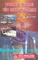 Prajasattak Bharatna Panch Daykano Itihas (Gujarati)