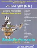 Samanya Gyan GK Gujarati Book (Latest Edition)